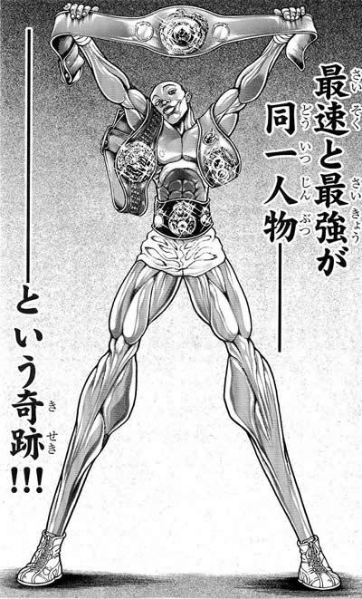刃牙 最速と最強が同一人物 という奇跡!!!