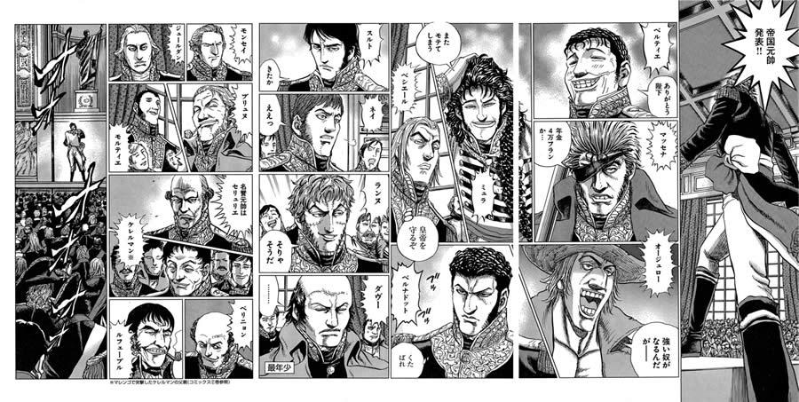 ナポレオン -獅子の時代- 漫画 帝国元帥発表