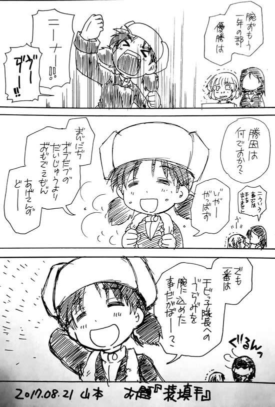 ガールズ&パンツァー ニーナ 腕相撲 漫画
