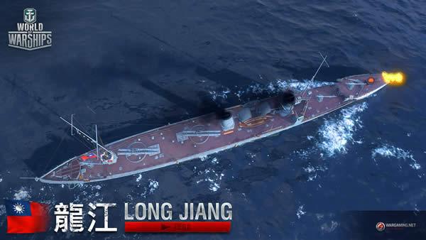 WoWS 龍江 パンアジア Tier2 駆逐艦