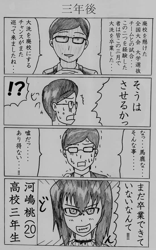 ガールズ&パンツァー 役人 河嶋桃 漫画