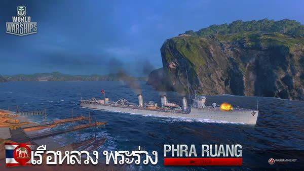 WoWS プラ・ルワン パンアジア Tier3 駆逐艦