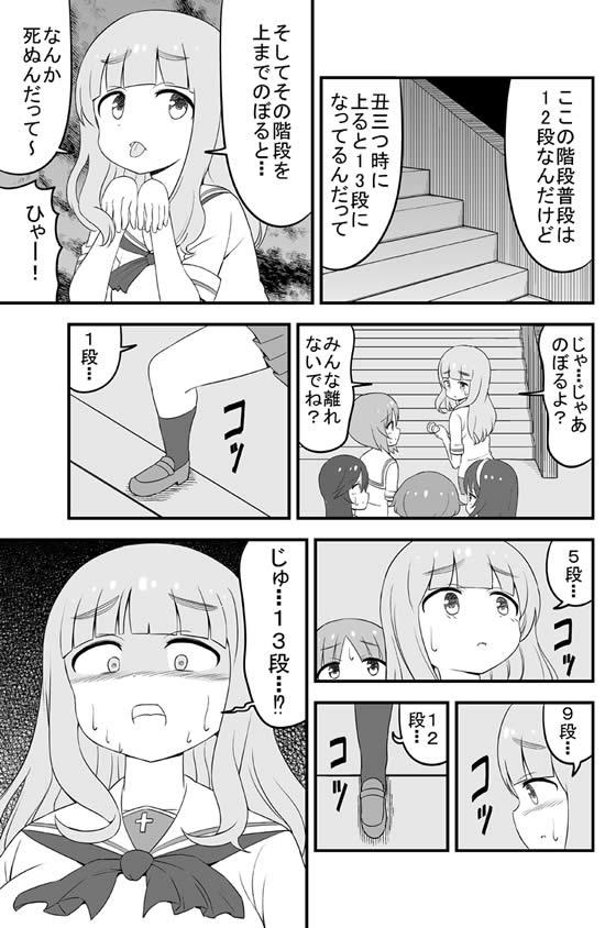 ガールズ&パンツァー 逸見エリカ 怪談 漫画 01 武部沙織