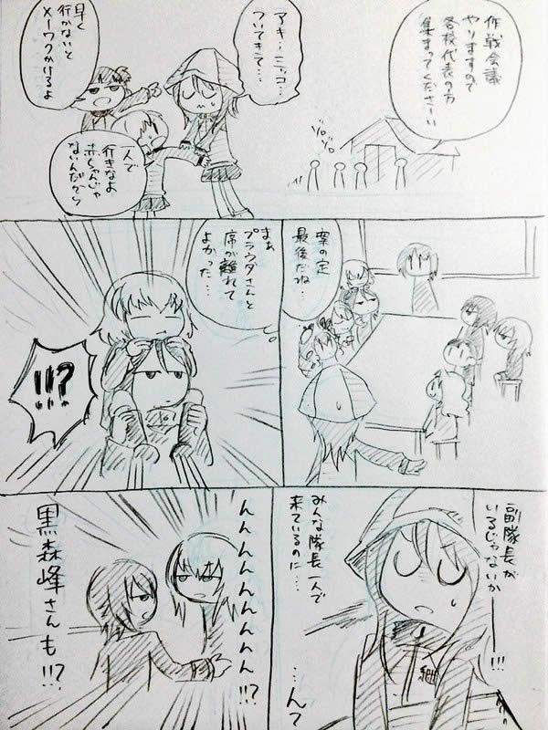 ガールズ&パンツァー ミカ 人見知り 作戦会議 漫画  01