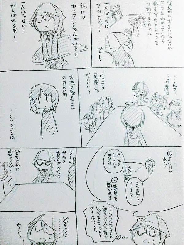 ガールズ&パンツァー ミカ 人見知り 作戦会議 漫画  02