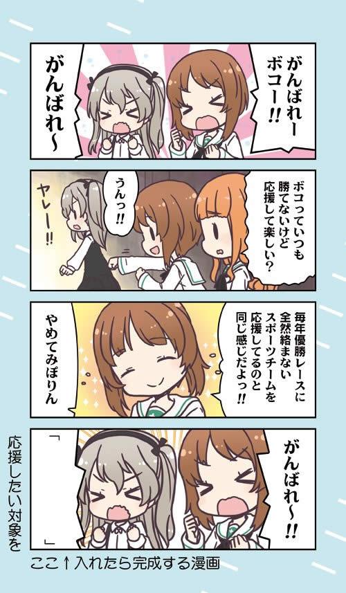 ガールズ&パンツァー 西住みほ 島田愛里寿 ボコ 応援 漫画
