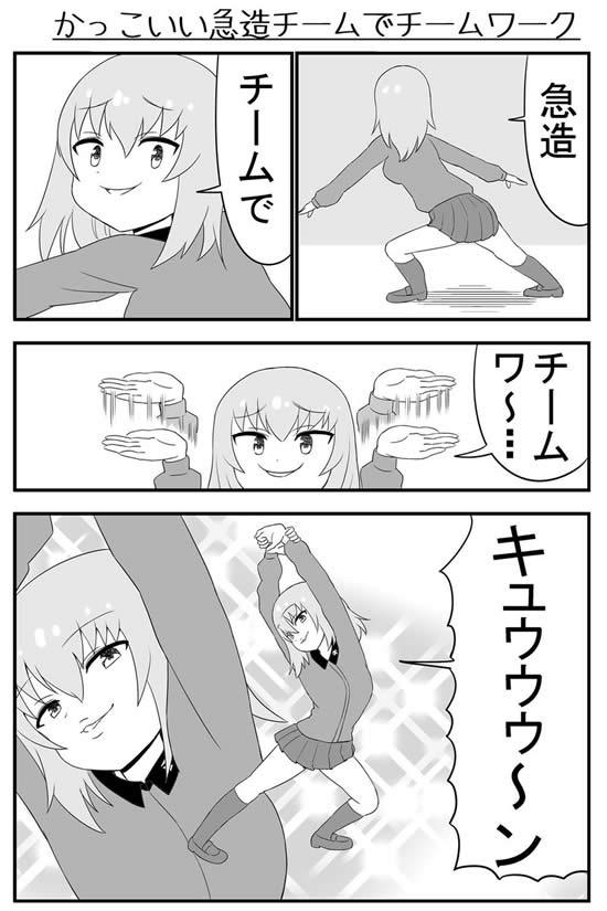 ガールズ&パンツァー 逸見エリカ  漫画 03 急増チームでチームワ~ キュウウウ~ン