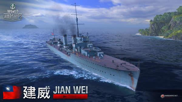 WoWS 建威 パンアジア Tier5 駆逐艦