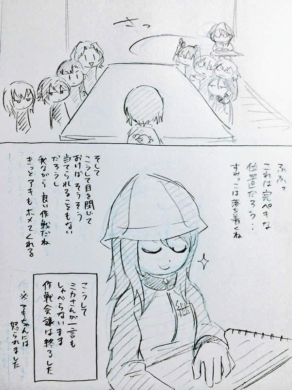 ガールズ&パンツァー ミカ 人見知り 作戦会議 漫画  04