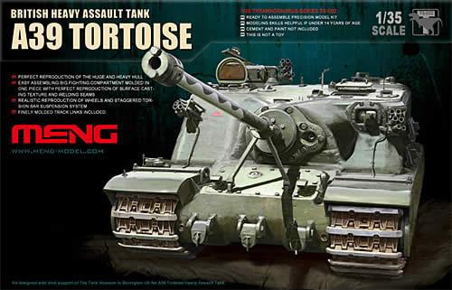 トータス重突撃戦車 イギリス プラモデル パッケージ