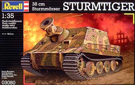 シュトゥルムティーガー ドイツ 自走砲