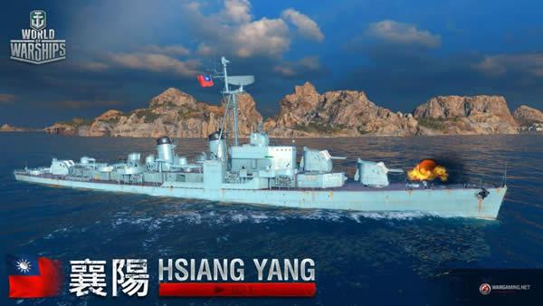 WoWS 襄陽 パンアジア Tier10 駆逐艦