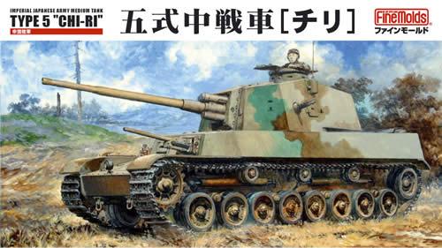 チリ 五式中戦車 日本 プラモデル パッケージ