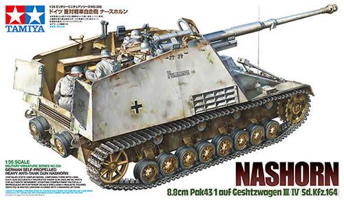 ナースホルン ドイツ 対戦車自走砲 プラモデル パッケージ