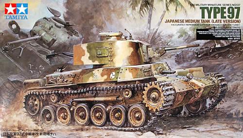 チハ 日本陸軍 戦車 タミヤ プラモデル パッケージ