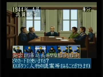 提督の決断 会議