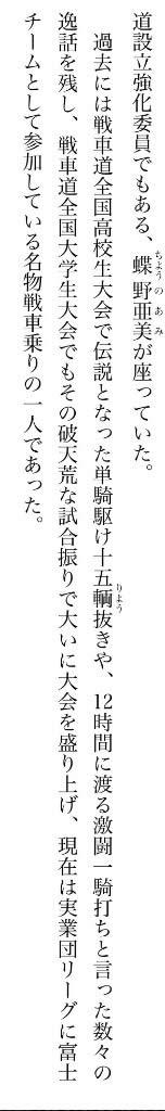 ガールズ&パンツァー 蝶野亜美 エピソード