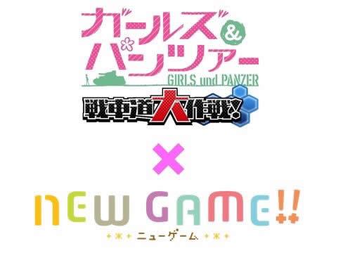 ガールズ&パンツァー 戦車道大作戦 NEW GAME!! コラボ ロゴ