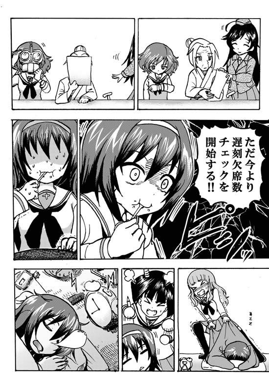 ガールズ&パンツァー 冷泉麻子 ケーキ 漫画 狂四郎2030 02