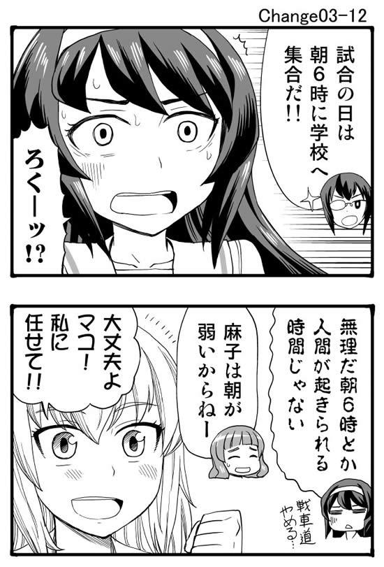 ガールズ&パンツァー 漫画 逸見エリカ 冷泉麻子 朝起き