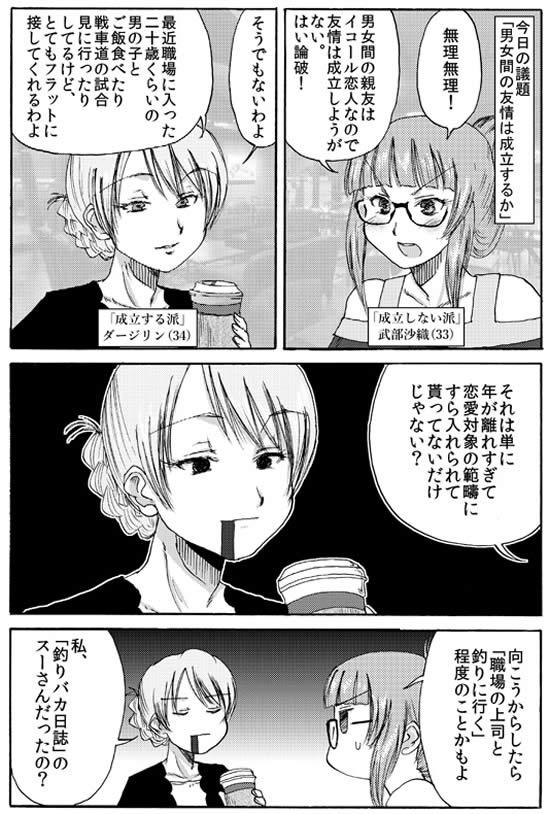 ガールズ&パンツァー ダージリン 武部沙織 漫画  03