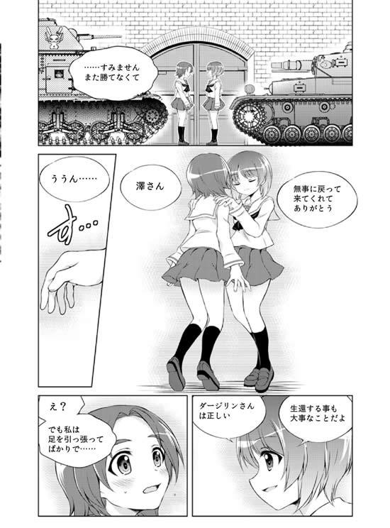 ガールズ&パンツァー 澤梓 西住みほ 漫画 01