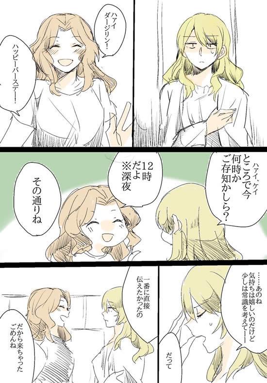 ガールズ&パンツァー ダージリン ケイ 漫画 01