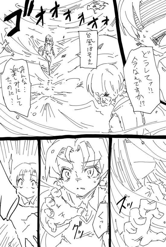 ガールズ&パンツァー ダージリン オレンジペコ 台風 18号 ドラゴンボール 漫画 01