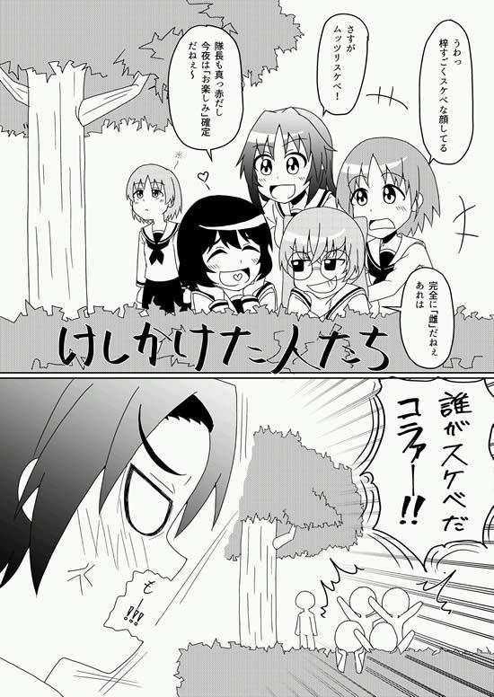 ガールズ&パンツァー 西住みほ 澤梓 トリックオアトリート 漫画 02