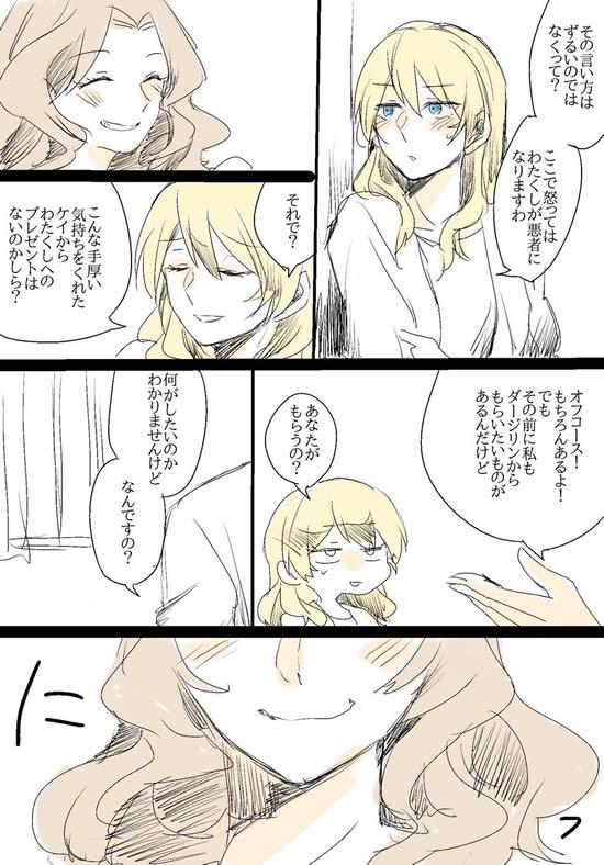 ガールズ&パンツァー ダージリン ケイ 漫画 02