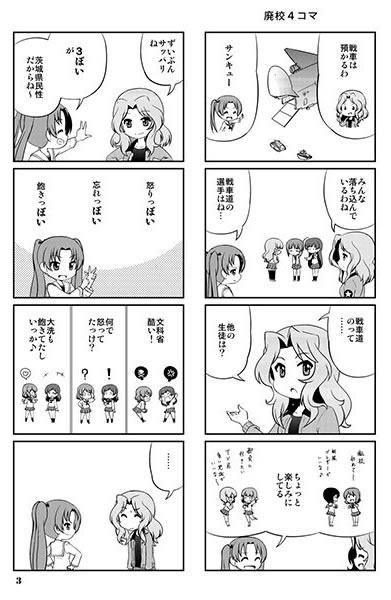 ガールズ&パンツァー ケイ 角谷杏  漫画 01