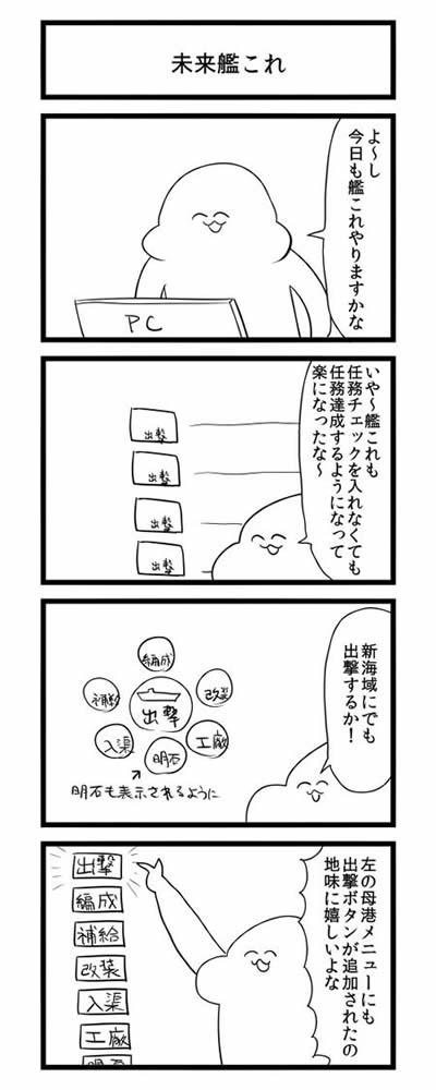艦隊これくしょん 4コマ 未来艦これ 01