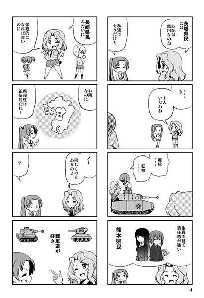 ガールズ&パンツァー ケイ 角谷杏  漫画 02