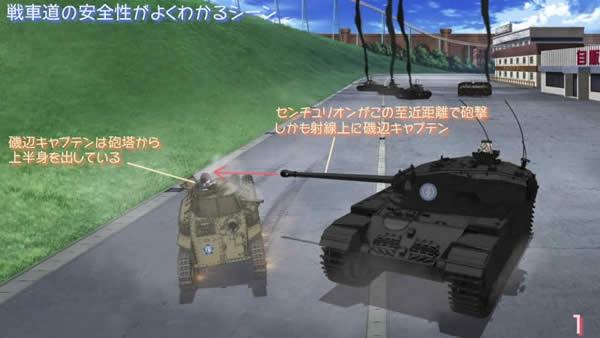 ガールズ&パンツァー 戦車道の安全性がよるわかるシーン1