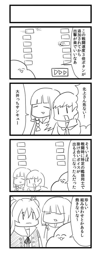 艦隊これくしょん 4コマ 未来艦これ 02