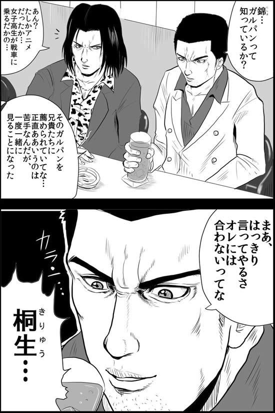 ガールズ&パンツァー ガルパンはいいぞ 龍が如く 桐生一馬 漫画 01
