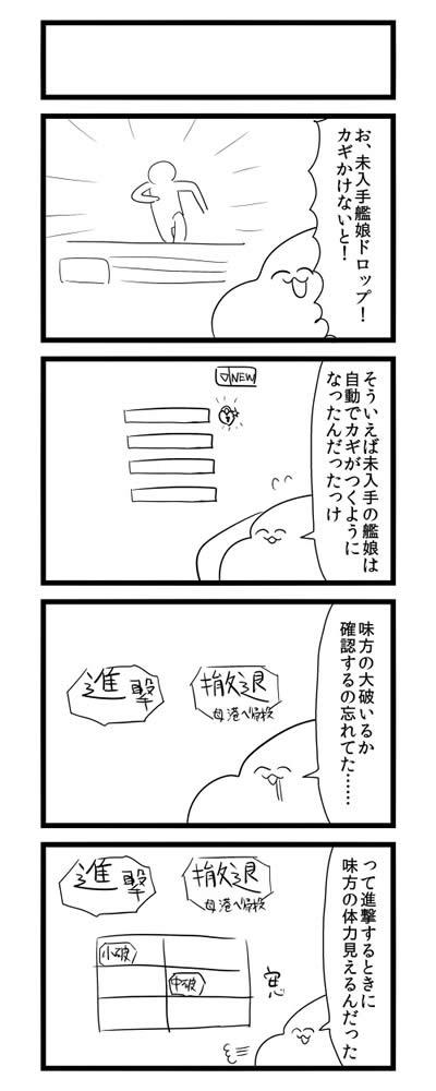 艦隊これくしょん 4コマ 未来艦これ 03