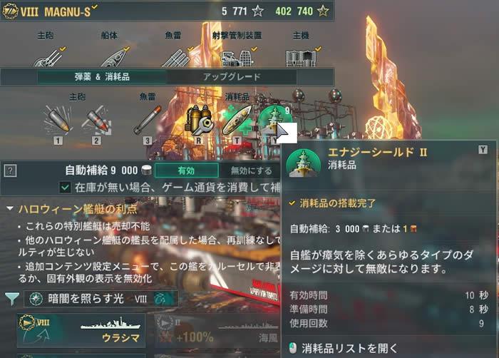 WoWS ハロウィンシナリオ 戦艦 MAGUN-S エナジーシールド