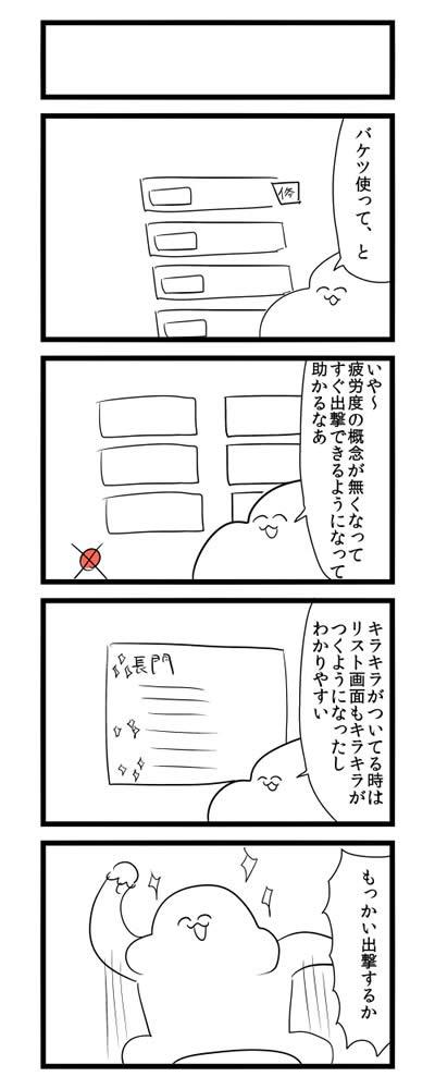 艦隊これくしょん 4コマ 未来艦これ 04