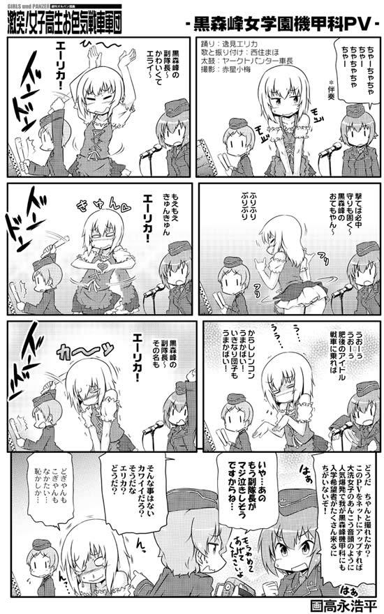 ガールズ&パンツァー 逸見エリカ 漫画 エリカダンス