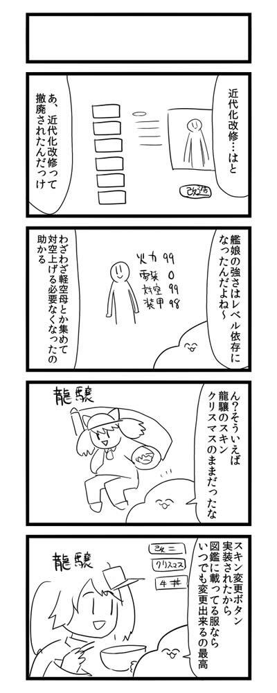 艦隊これくしょん 4コマ 未来艦これ 06