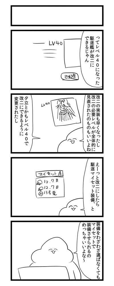 艦隊これくしょん 4コマ 未来艦これ 07