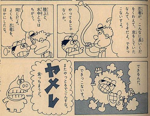 デキッコナイス 学研 漫画 内山安二 科学まんが 02