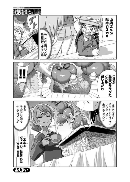 ガールズ&パンツァー ダージリン 西絹代 美食漫画 02