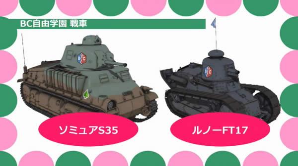 ガールズ&パンツァー 最終章 BC自由学園 戦車 ソミュアS35 ルノーFT17