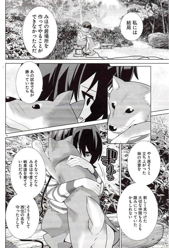 ガールズ&パンツァー Variante 西住まほ みほ(犬) 漫画 01