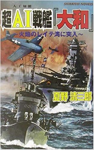 超AI戦艦「大和」 表紙