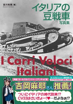 イタリアの豆戦車 写真集