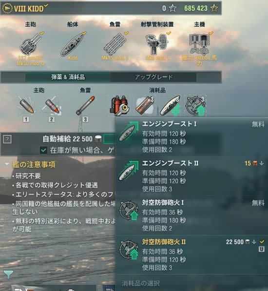 WoWS キッド 駆逐艦 消耗品