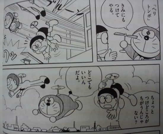 漫画 ドラえもん ヘリトンボ タケコプター お尻につける のび太